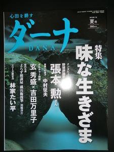 2012 07 16_da-na_1041.JPG